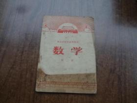 文革教材:湖北省初中试用课本   数学   第二册     71年一版一印   带毛主席像和语录
