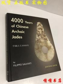 中国古玉4000年 4000 years of Chinese archaic jades by Filipino salviati