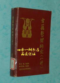 古籍整理研究(八种)