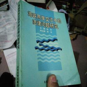 海峡两岸交往中的法律问题研究