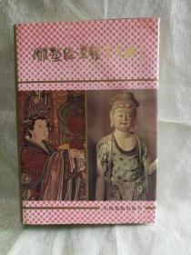 雕塑绘画鉴赏辞典(大32开精装,797页)1993年一版一印)