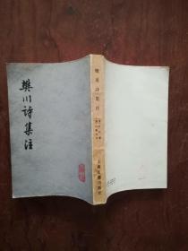 【樊川诗集注  [唐]杜牧  著,