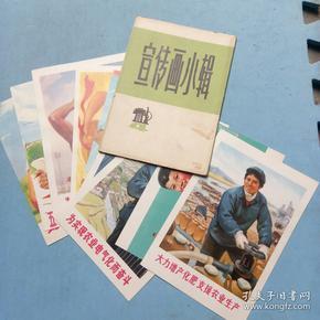 宣传画小辑(4)共10张