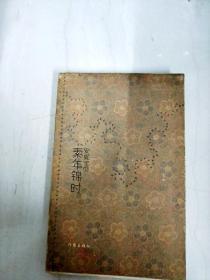 DA135704 素年锦时【一版一印】【内有读者签名注记】
