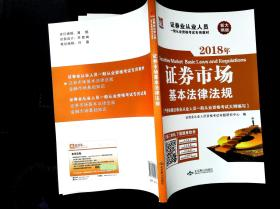 2018年 政劵市场 基本法律法规