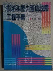 街坊和屋内通信线路工程手册  (正版现货)