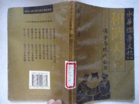 和谐天下:儒学与现代公关