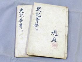 《史记菁华录》全六卷 线装两厚册全 民国三年扫叶山房石印本