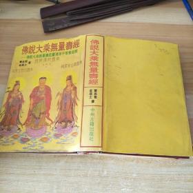 佛说无量寿经  中州古籍出版