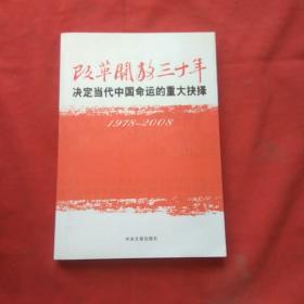 改革开放三十年:决定当代中国命运的重大抉择(1978-2008)