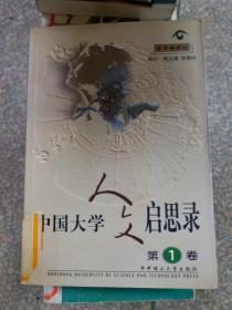 正版~现货中国大学人文启思录(第一卷)9787560913698