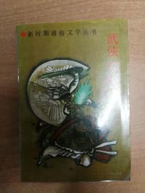 武侠小说选萃(新时期通俗文学丛书).