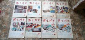 博览群书 1992年第2、3、5、6、8、9、10、12期  八本合售
