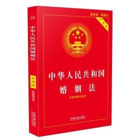 中华人民共和国婚姻法:实用版