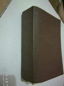 农村医生手册   (毛题2幅,毛语录多条)
