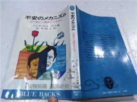 原版日本日文书 不安のメ力二ズム 心の病から脱出するために クレフ・ウイ一クス 株式会社讲谈社 1974年5月 小32开软精装