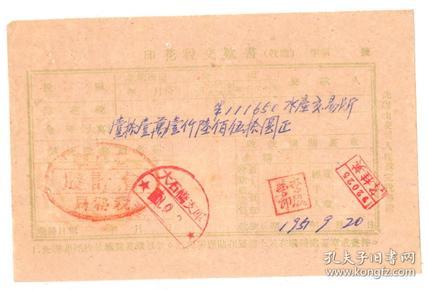 新中国印花税缴款书----1951年9月20日辽东省营口县