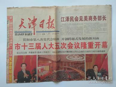 天津日报2002年4月24日【1-8版】市十三届人大五次会议隆重开幕
