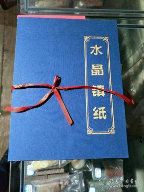 水晶镇纸,一盒2块,文星阁画院、西游收藏馆定制13X5X2X2