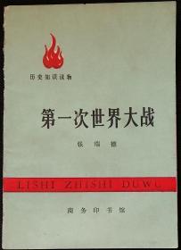 历史知识读物 第一次世界大战 (馆藏)  1973年一版一印