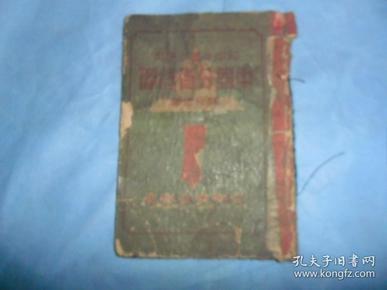 民国三十年的地图,彩印《中国分省详图》,一册全