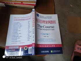 项目管理案例教程(第2版)