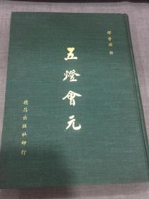 五灯会元 16开精装烫金全1册 初版