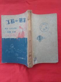 民国23年《淘气的孩子》一册全~~网站孤本