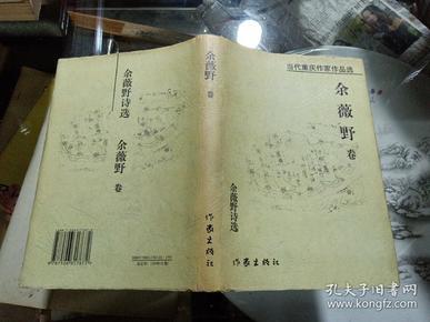 当代重庆作家作品选–余薇野卷