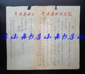 著名评剧剧作家、原中国评剧院院长 何孝充 约五十年代致中国戏曲研究院领导报告信札一份两页(解决住房问题等,使用中国戏曲研究院稿纸)346