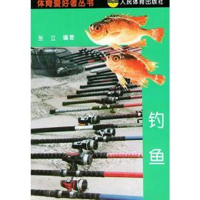 钓鱼——体育爱好者丛书