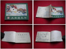《大闹通天河》西游记12,湖南1980.10一版一印,302号,连环画