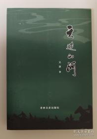 天边的河【描写洮儿河1206 - 1945发生重大事件】(作者吴澍签名本)