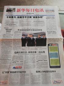 【报纸】 新华每日电讯 2013年5月20日【李克强抵新德里开始访问印度】
