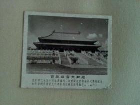 北京照片文献    首都故宫太和殿