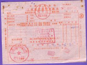 新中国印花税缴款书----1989年10月18日天津市税务局