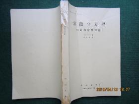 常微分方程 引论和定性理论 (油印)中山大学 常微分方程丛刊7