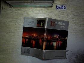 重庆—中国西部明珠