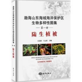 渤海山东海域海洋保护区生物多样性图集——陆生植被
