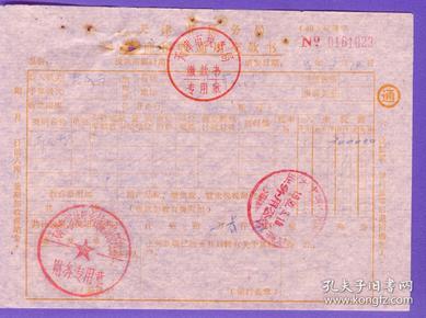 新中国印花税缴款书----1992年3月18日天津市税务局