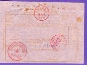 新中国印花税缴款书-----1992年3月18日天津市税务局