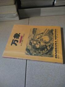 万象2004年.第6卷.第4期(内有陈 冠中、王蒙、陈巨来、虞云国等人的作品)