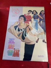 怀旧收藏挂历年历1993《五彩云》缺第3月份青海人民出版社
