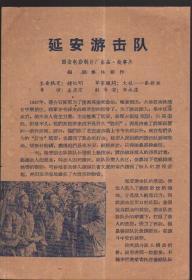 延安游击队(电影海报)