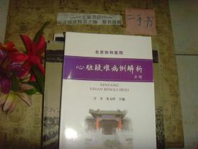 """北京协和医院 心脏疑难病例解析 一,二,2本和售》其中""""二""""的书脊下角小残损"""