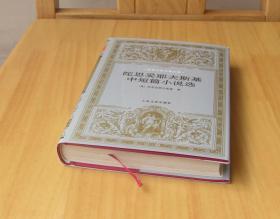 世界文學名著文庫:陀思妥耶夫斯基中短篇小說選