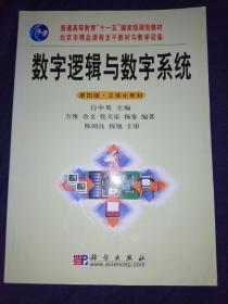 数字逻辑与数字系统(第四版·立体化教材)