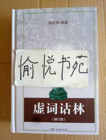 虚词诂林(修订版)