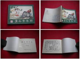 《勇斗青牛精》西游记13,湖南1981.1一版一印,303号,连环画