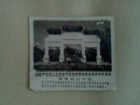 北京照片文献    首都中山公园  小缺角